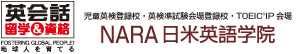 NARA日米英語学院 ロゴ