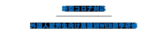 新型コロナ感染予防対応【外国人就労生向け業種別WEB語学研修】